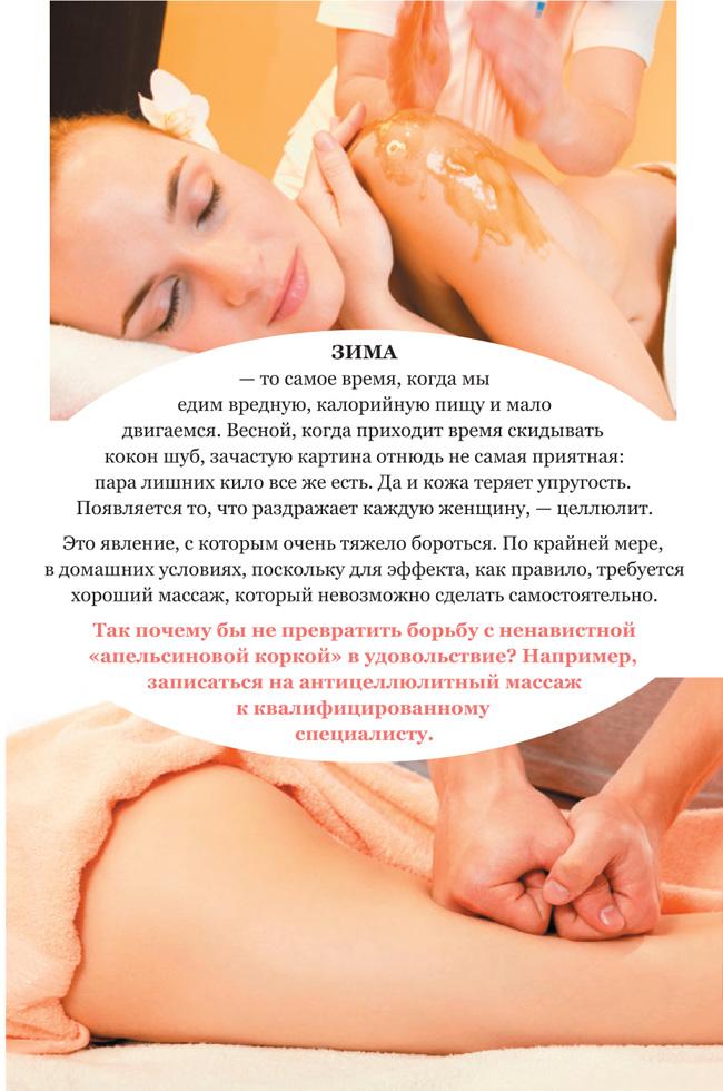 Как сделать самой антицеллюлитный массаж